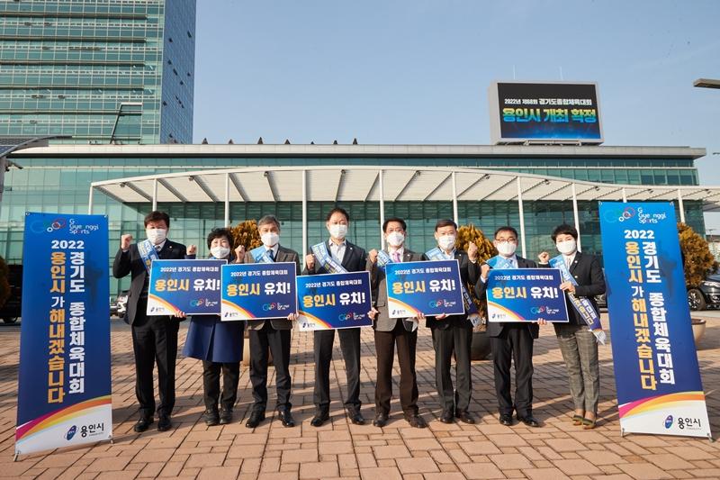 2022년 경기도종합체육대회 '용인시 유치' 환영