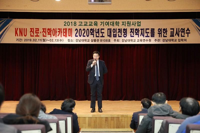 """강남대,2020학년도 진학지도 위한 교사연수 개최"""""""