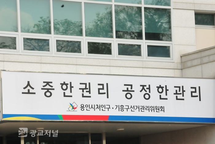 기흥구선관위, 조합장선거가 궁금해요 [2회]