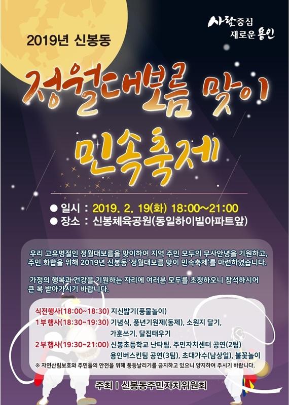 신봉동, 정월대보름 맞이 민속행사 개최