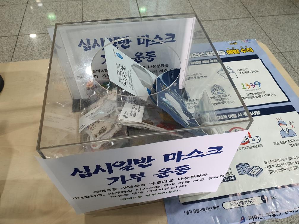 동백2동 새마을부녀회, 마스크 기부운동 펼쳐