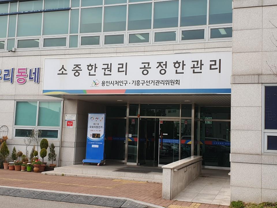 기흥구선관위, 제21대 총선 선거법 문답풀이[16회차]