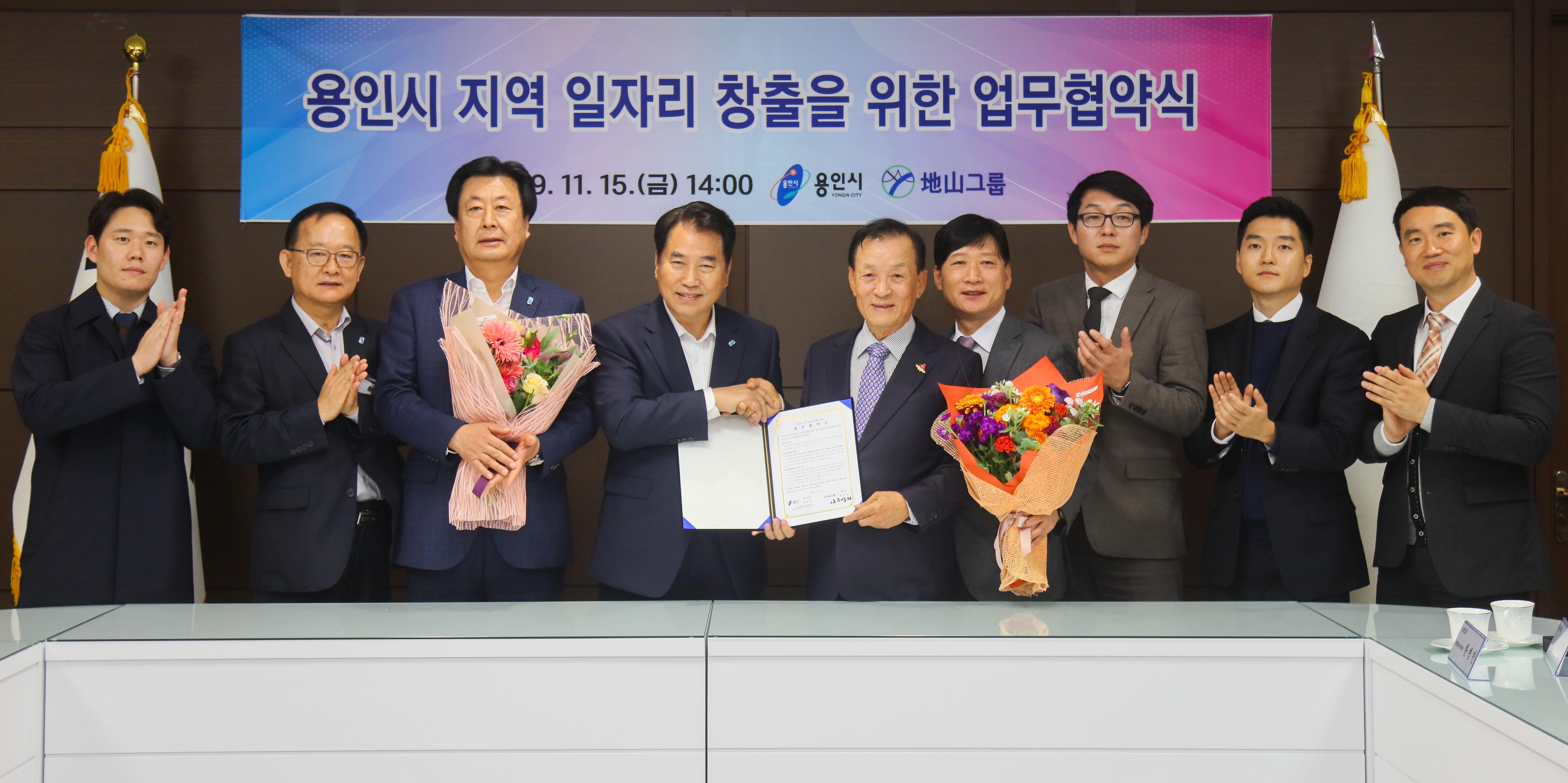 지산그룹-용인시, 지역 일자리 창출 MOU 체결