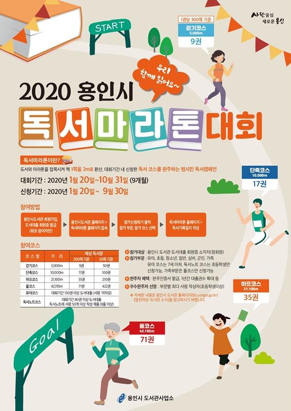 용인시, 2020년 독서마라톤 참가 신청받는다