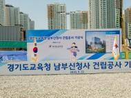 [동정]남종섭,경기도교육청 남부신청사 건립공사 기공식 참석