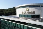 용인시의회, 추석맞이 사회복지시설 물품 전달