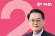 김재수예비후보, 식품클러스트 조성으로 '미래 산업경제 행복시대 연다' 공약발표