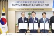 용인반도체클러스터, 도 산단 지정계획 반영‥사업시행 '본궤도'