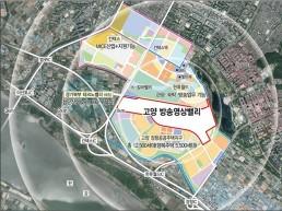 고양 방송영상밸리 도시계획심의 통과. 여의·상암 잇는 방송제작단지···기대