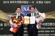 백군기, '2019 최우수시정상 수상 '쾌거'