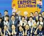 안혜영, 2019대한민국 청소년 박람회 참석