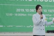 정윤경, '2019 아트경기 미술장터' 개막식 참석