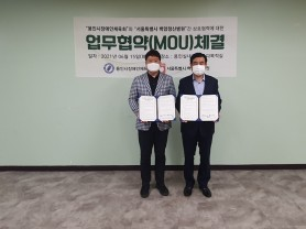 용인시장애인체육회·서울시립백암정신병원 업무협약 체결