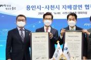 용인시, 우호증진을 위해 경남 사천시와 자매결연협약 체결