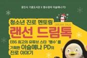 용인시 기흥도서관, 21일 <자이언트 펭TV> 이슬예나 PD 진로 강연 개최