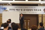 박근철, 소방분야 예산 및 공사 담당자 직무교육 '경기도정의 방향' 특강 실시