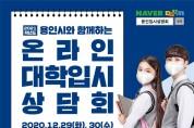 용인시, 2021 대입 입시 컨설팅 참가자 모집