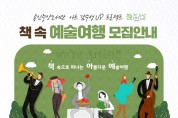 용인중앙도서관, 책 속 예술여행 모집