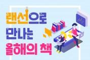 용인시, 온라인 독서모임 모집 '올해의 책'