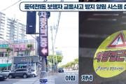 용인 풍덕천동 '보행자 교통사고 방지 알림 시스템' 설치