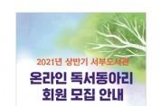 용인서부도서관, 온라인 독서동아리 회원 모집