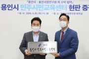용인시, '민주시민교육센터' 설치