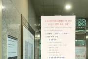 용인시, 코로나19 집중 대응 위해 보건소 업무 축소‧중단