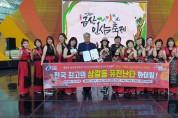 기흥구 상갈동, 전국 주민자치센터 경연대회서 금상 '쾌거'