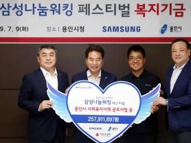 용인시, '삼성나눔워킹페스티벌' 기금 2억5천여만원 전달