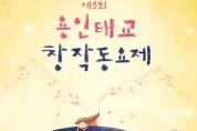[문화] 제3회 용인시 태교창작 동요제 예선 참가곡 모집한다