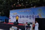 [문화] 송파구, 삼전동민의 날 기념 '삼전나루터 마을축제' 개최
