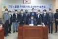 경기도의회 도시환경연구회 '그린뉴딜 특화형 스마트시티 조성방안' 토론회 개최