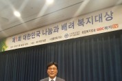 최만식, '제1회 나눔과 배려 복지대상식' 대상(광역의회) 수상