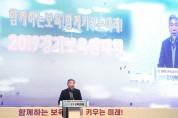 송한준, '2019 경기보육인 대회' 참석