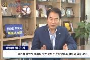 2021 ontact 고교생 역사통일골든벨 용인시대회 성황