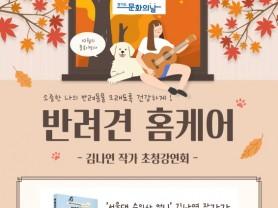 포곡도서관, 김나연 수의사 초청강연회 진행