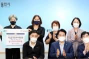 서농동주민자치위원회·지산그룹 용인시자원봉사센터에 후원금 기탁