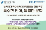 용인시 도서관, '다양한 외국어 강연' 진행