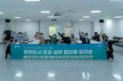 용인시, 문화도시 조성 실무 협의체 워크숍 개최