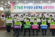함께나눔 구성농협, 추석맞이 '사랑의 송편' 꾸러미 이웃나눔 행사