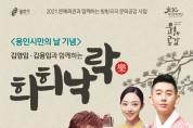 용인포은아트홀서 김영임&김용임과 함께하는 '희희낙락' 개최