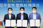 경기도교육청과 용인혁신교육지구 업무협약