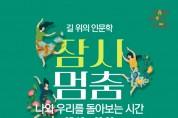 용인중앙도서관, '길 위의 인문학' 운영