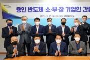 용인시, 소부장 기업 지원 방안 모색 간담회 개최