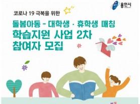 용인시, 재능 나눔 학습도우미 대학생 모집