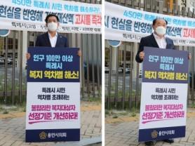 용인시의회 김기준·김운봉·장정순, 보건복지부 앞에서 1인 시위