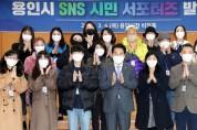 용인시, 제6기 SNS 시민 서포터즈 발대식