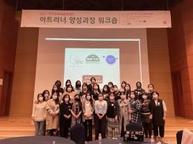 용인문화재단 2021 '아트러너' 양성과정 워크숍 운영