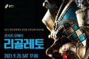 용인시문예회관 처인홀서 '리골레토' 콘서트 오페라 개최