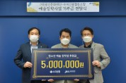 수지신용협동조합, 청소년 예술 장학생 후원금 5백만 원 전달